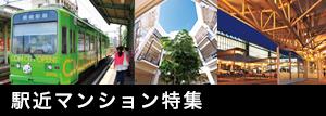 駅近マンション特集